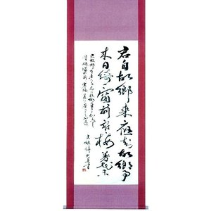 オーダーメイド「書」成田光葉(デザイン表装)|e-kakejiku