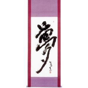 オーダーメイド「書」笠廣舟(りゅうこうしゅう) デザイン表装 受注制作品 e-kakejiku