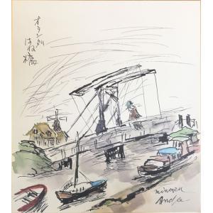 オランダ はね橋((色紙)|e-kakejiku