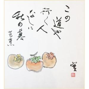 色紙 秋 この道や 安藤實|e-kakejiku