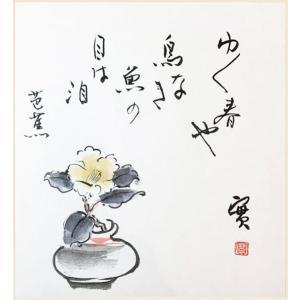 色紙 春 ゆく春や 安藤實|e-kakejiku