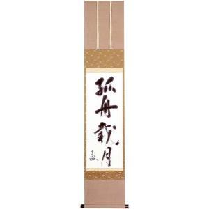 千利休宗易一行書 「孤舟載月」 軸装  (掛軸・掛軸・額・額装)|e-kakejiku