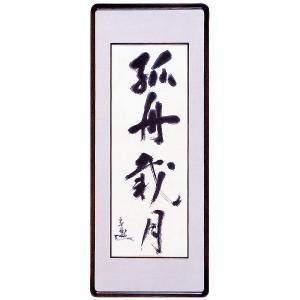 千利休宗易一行書 「孤舟載月」額装 (掛軸・掛軸・額・額装)|e-kakejiku