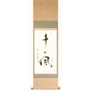 オーダーメイド「書」笠廣舟(りゅうこうしゅう) 洛彩上緞子表装 掛軸 受注制作品 e-kakejiku