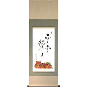 オリジナル掛け軸「ふくふく福来たる」笠廣舟作 掛軸|e-kakejiku