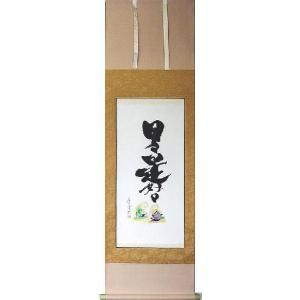 オーダーメイド「書」笠廣舟(りゅうこうしゅう) 洛彩上緞子表装 掛軸 受注制作品|e-kakejiku