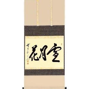 掛け軸 雪月花 佐藤朴堂作 (書 掛軸)|e-kakejiku