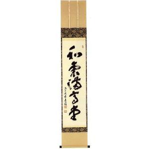 掛け軸 「和気満高堂」 福本積應作 (モダン インテリア 掛軸)|e-kakejiku