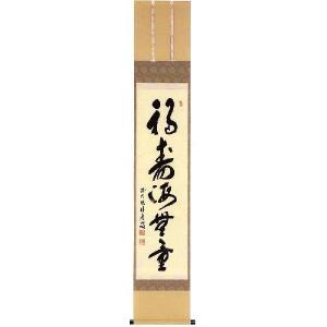 掛け軸 「福寿海無量」 福本積應作 (モダン インテリア 掛軸)|e-kakejiku