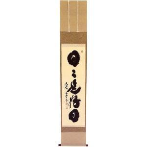 掛け軸 「日々是好日」 小林太玄作 (モダン インテリア 掛軸)|e-kakejiku