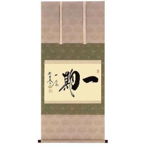 掛け軸 「一期一会」 小林太玄作 (モダン インテリア 掛軸)|e-kakejiku