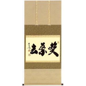 掛け軸 「喫茶去」 小林太玄作 (モダン インテリア 掛軸)|e-kakejiku