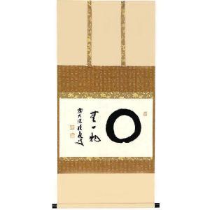 掛け軸 円相 福本積應作 (書 掛軸)|e-kakejiku