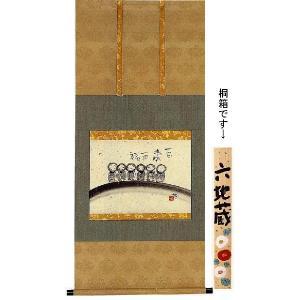 掛け軸 「六地蔵」 酒井 萠一作(お買得!特選掛軸)|e-kakejiku