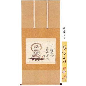 掛け軸 「ほほえみ」 酒井 萠一作 (モダン インテリア 掛軸)|e-kakejiku