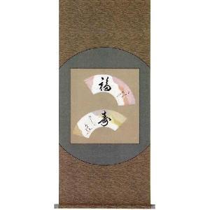 掛け軸 福寿 河合映秀作 モダン 掛軸 販売 床の間 受注制作品|e-kakejiku