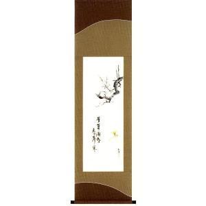 モダン掛け軸 梅に福寿草 浜田松陽作 小さい掛軸・掛け軸|e-kakejiku