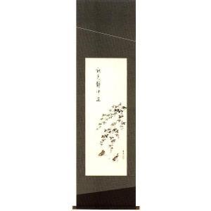 掛け軸 萩 浜田松陽作 モダン 掛軸 販売 床の間 受注制作品|e-kakejiku
