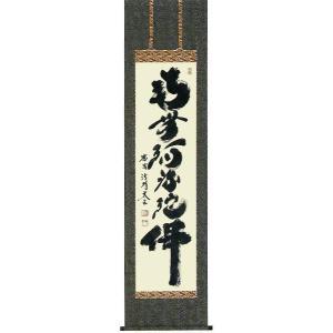 掛け軸 「六字名号」小林太玄作 仏事用の掛軸|e-kakejiku