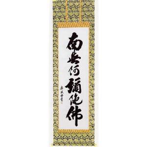 掛け軸 「六字名号」高崎静波作 仏事用の掛軸|e-kakejiku