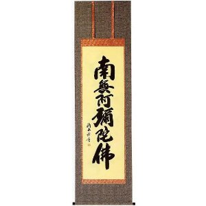 掛け軸 「六字名号」今泉滴水作 仏事用の掛軸|e-kakejiku