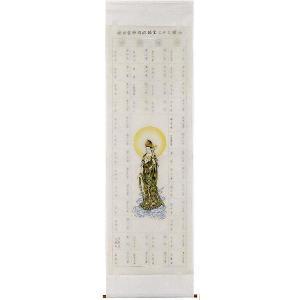 掛け軸 「西国三十三ヶ所巡拝御宝印譜」|e-kakejiku