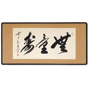 欄間額「無量寿」(むりょうじゅ)佐藤朴堂作 (欄間額・書・花鳥・山水)|e-kakejiku