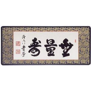 欄間額「無量寿」(むりょうじゅ)久保貴啓作 (欄間額・書・花鳥・山水)|e-kakejiku