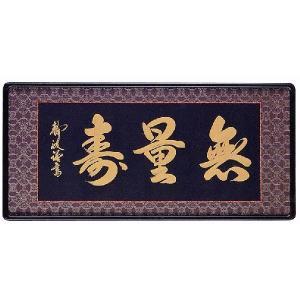 欄間額「無量寿」(むりょうじゅ)高崎静波作 (欄間額・書・花鳥・山水)|e-kakejiku