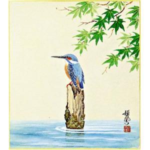色紙「紅葉にカワセミ」島田恒鳳作|e-kakejiku