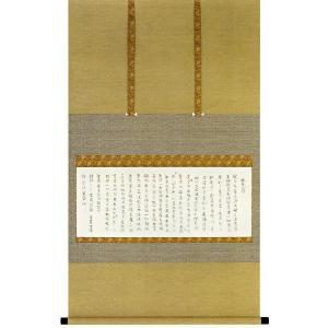 掛け軸 「般若心経」良寛和尚(掛軸)絵画/保証/送料無料|e-kakejiku