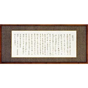 木版画 「般若心経」良寛和尚(額装)絵画/保証/送料無料|e-kakejiku