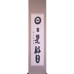 掛け軸 「日々是好日」澤梁堂和尚(書の掛け軸・掛軸)|e-kakejiku