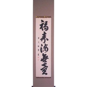 掛け軸 「福寿海無量」澤梁堂和尚 (書の掛け軸・掛軸)|e-kakejiku