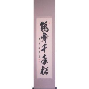 掛け軸 鶴舞千年松 澤梁堂和尚 書の掛軸 モダン|e-kakejiku