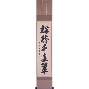 掛け軸 「松樹千年翠」澤梁堂和尚(書の掛け軸・掛軸)|e-kakejiku