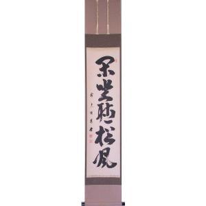掛け軸 「閑坐聴松風」澤梁堂和尚(書の掛け軸・掛軸)|e-kakejiku