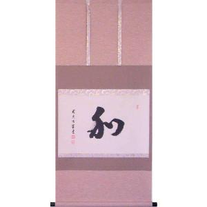 掛け軸 「和」澤梁堂和尚(書の掛け軸・掛軸)|e-kakejiku