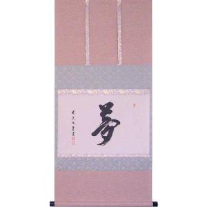 掛け軸 「夢」澤梁堂和尚(書の掛け軸・掛軸)|e-kakejiku