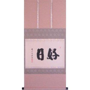 掛け軸 「好日」澤梁堂和尚(書の掛け軸・掛軸)|e-kakejiku