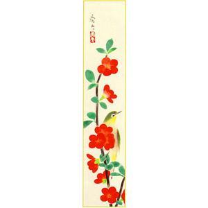 短冊「三月 木瓜に目白」河原勇夫画伯 (四季折々の短冊) e-kakejiku