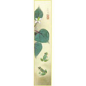 短冊「六月 双蛙(十薬)」河原勇夫画伯 (四季折々の短冊) e-kakejiku