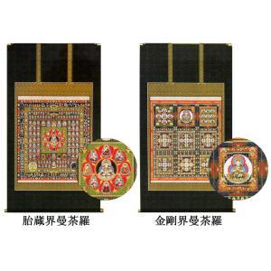 掛け軸 両界曼荼羅 金剛界曼荼羅 胎蔵界曼荼羅 対幅 仏画 モダン 掛軸 販売 床の間 受注制作品|e-kakejiku