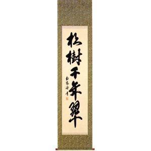 掛け軸 「松樹千年翠」 棚橋南陽作 (お買得!特選掛軸)|e-kakejiku