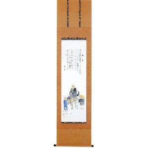 掛け軸 「旅立」 小栗千秋作 (お買得!特選掛軸・掛け軸)|e-kakejiku