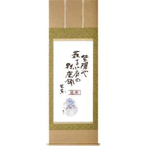 掛け軸 掛軸 表装 表具-三段表装 尺八サイズ(洛彩上緞子)モダン オシャレ 選べる|e-kakejiku