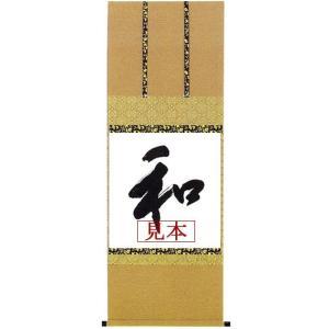 掛け軸 掛軸 表装 表具-茶掛表装 八つ切りサイズ(洛彩上緞子)モダン オシャレ 選べる|e-kakejiku