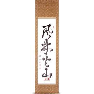 丸表装 半折サイズ(正絹二丁本緞子)|e-kakejiku