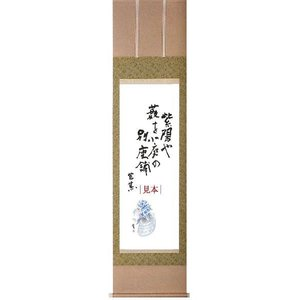掛け軸 掛軸 表装 表具-三段表装 半折サイズ(正絹二丁本緞子)モダン オシャレ 選べる|e-kakejiku