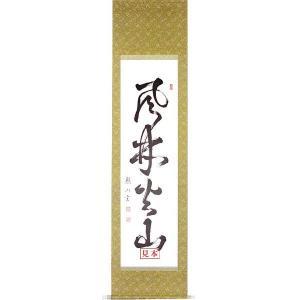丸表装 半折サイズ(洛彩上緞子)|e-kakejiku